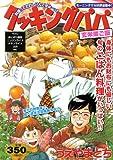クッキングパパ 玄米栗ご飯 (プラチナコミックス)