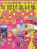 ベストな1枚を選べる! 作れる! 決定版! 年賀状素材集4000 2010年版 (宝島MOOK) (CD-ROM付)