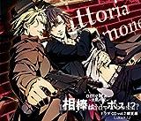 オメルタ~沈黙の掟~ ドラマCD Vol,2 瑠夏編 「相棒は・・・・・・ボス!?」