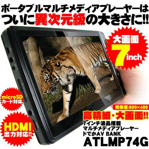 サンコー 7インチ液晶マルチメディアプレーヤー ドでかAV BANK ATLMP74G<33119>