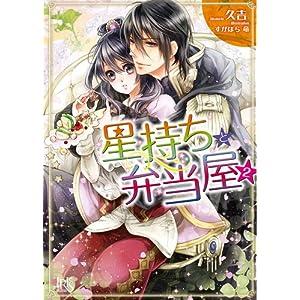 星持ちと弁当屋2 (一迅社文庫アイリス)
