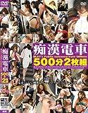 痴漢電車 500分2枚組 [DVD]