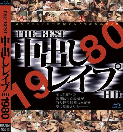 [ささきふう香 艶堂しほり 蓮水奈保 三浦百合 早川ゆり] THE BEST 中出しレイプHD1980 [Blu-ray]