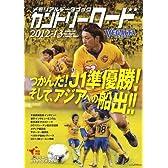 カントリーロード 2012-13 つかんだ!J1準優勝!