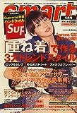 smart (スマート) 2008年 06月号 [雑誌]
