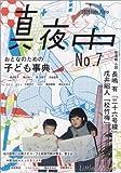季刊 真夜中 No.7 2009 Early Winter