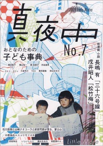 季刊 真夜中 No.7 2009 Early Winter 特集:おとなのための子ども事典