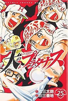 天のプラタナス(25) (講談社コミックス月刊マガジン)