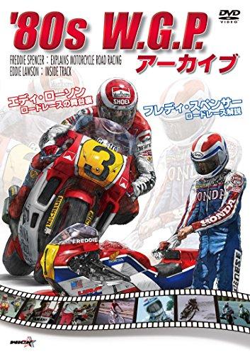 '80s WGPアーカイブ フレディ・スペンサー エディ・ローソン [DVD]