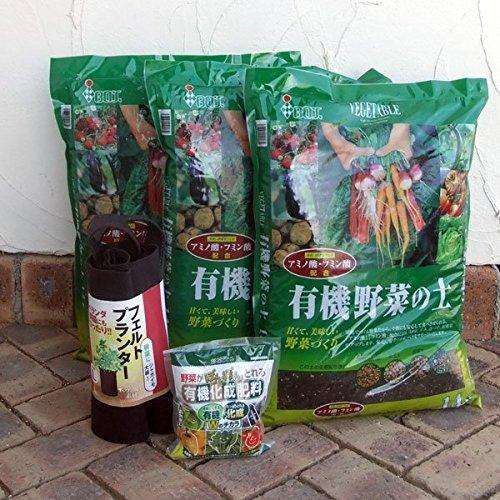 野菜用 フェルトプランターLと土と肥料のセット[人参、大根などの根菜の栽培に]