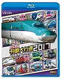 ビコム 列車大行進BDシリーズ 日本列島列車大行進2017[Blu-ray/ブルーレイ]