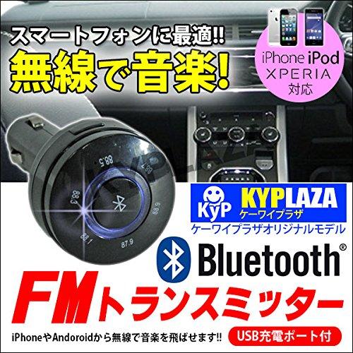 KYPLAZAオリジナル Bluetooth対応 FMトランスミッター 接続簡単 iPhone対応 Android対応 USB充電コネクタ搭載 ワイヤレス 無線 ブルートゥース 車載 車内 音楽再生 日本語マニュアル付き ブラック