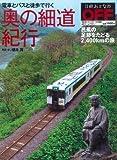 電車とバスと徒歩で行く 奥の細道紀行 (日経ホームマガジン)