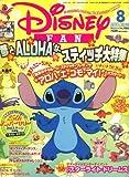 Disney FAN (ディズニーファン) 2008年 08月号 [雑誌]