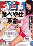 FYTTE (フィッテ) 2007年 04月号 [雑誌]