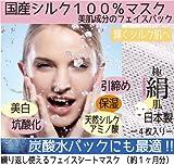 繰り返し使えるシルク100%フェイスシートマスク【極絹肌】4枚入り 約1ヶ月分 炭酸水パック 炭酸パック