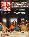 最新版 週刊世界遺産 2010年 12/16号 [雑誌]