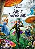 [Disney@HOMEオリジナル・ブランケット2010付] アリス・イン・ワンダーランド [DVD]