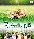 ウルルの森の物語[Blu-ray/ブルーレイ]