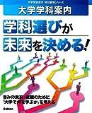大学学科案内 学科選びが未来を決める! (大学受験案内特別編集シリーズ)