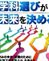 学科選びが未来を決める!: 大学学科案内 (大学受験案内特別編集シリーズ)