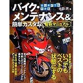 はじめてでもわかる バイク・メンテナンス&簡単カスタム最新マニュアル