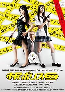 市民ポリス69 [DVD]