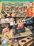 カーオーディオハンドメイドブック (6) (GEIBUN MOOKS 636)