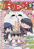 月刊 Comic REX ( コミックレックス ) 2010年 05月号 [雑誌]