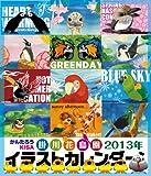 掛川花鳥園・鳥・インコ・オウム イラストカレンダー2013