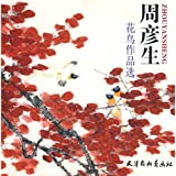 img - for Selected Flower-Bird Paintings of Zhou Yansheng (Chinese Edition) book / textbook / text book