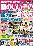 10歳までに決まる!頭のいい子の育て方 Vol.6 (Gakken Mook)
