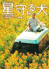 星守る犬 映画ノベライズ (双葉文庫)