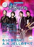 MOOK21 (韓国ドラマ公式ガイドブック「美男<イケメン>ですね」vol.2)