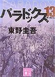 パラドックス13 (講談社文庫) -