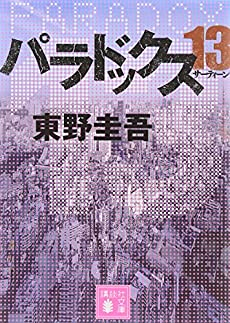 パラドックス13 (講談社文庫)