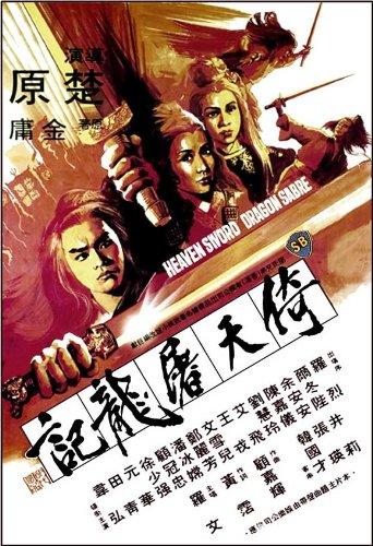 kung-fu-culto-poster-de-pelicula-hong-kong-master-11-x-17-en-28-cm-x-44-cm