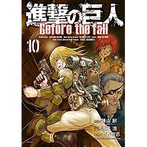 進撃の巨人 Before the fall(10) (シリウスコミックス)
