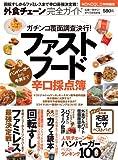 外食チェーン完全ガイド (100%ムックシリーズ)