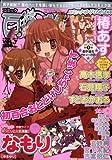 コミック百合姫S (エス) 2009年 02月号 [雑誌]