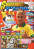 サッカーダイジェストテクニカル vol.15 2013年 6/12号 [雑誌]