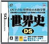 世界史DS (商品イメージ)