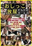 おしっこだらけの放尿ガールズ [DVD]