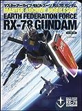 マスターアーカイブ モビルスーツRX-78 ガンダム (GA Graphic VOLUME 1)