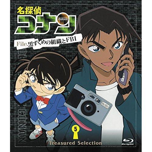 名探偵コナン Treasured Selection File.黒ずくめの組織とFBI 5 [Blu-ray] 服部平次 毛利蘭 青山剛昌 ミステリー