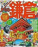 まっぷる 鎌倉 江の島 '16