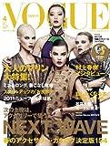 VOGUE NIPPON (ヴォーグ ニッポン) 2011年 04月号 [雑誌]