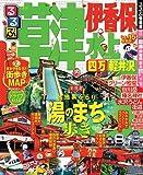 るるぶ草津 伊香保 水上 四万 軽井沢'14~'15 (国内シリーズ)