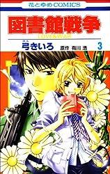図書館戦争LOVE&WAR 3 (花とゆめCOMICS)