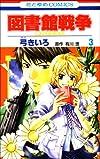 図書館戦争 第3巻—LOVE & WAR (花とゆめCOMICS)